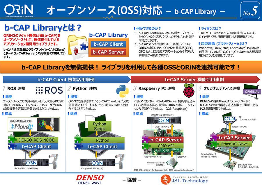 オープンソース(OSS)対応(b-CAP Library)