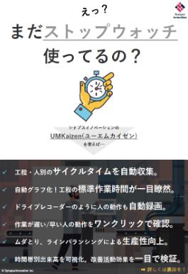 現場改善ソリューション「UMKaizen」
